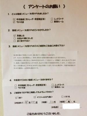 アンケート 男性 50代 ⑧手技,ラジオ波