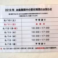2019お盆3