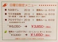 日曜日限定メニュー2